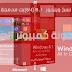 تحميل جميع اصدرات نسخة ويندوز 8.1 (64)بت مدمجة بها التفعيل