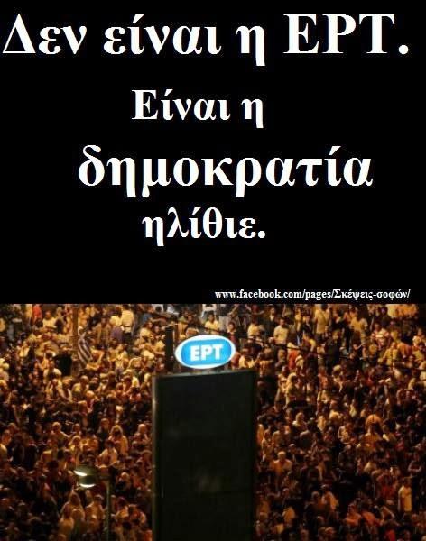 ΕΡΤ ΕΡΓΑΖΟΜΕΝΩΝ