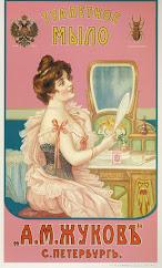 Русский рекламный плакат начала прошлого столетия