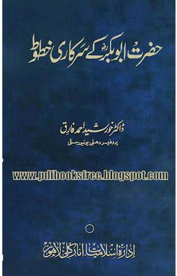Hazrat Abu Bakr r.a Ke Sarkari Khutoot Urdu Book