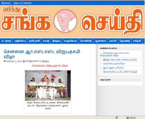 New Website 'www.hindusanghaseidhi.net' Launched in Tamil