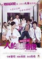 Phim Nhân Ước Ly Hôn Hậu