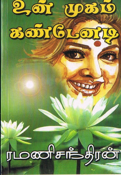 Ramanichandran Novel Mugam Kandeenadi Full Story