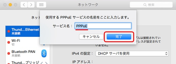 Mac OS X Yosemite サービス名「PPPoE」