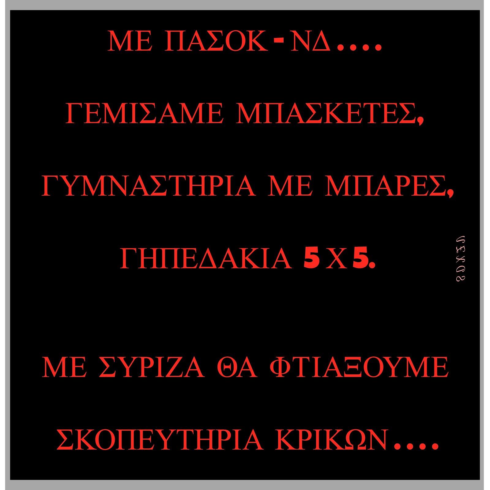 Ο ΣΥΡΙΖΑ φτιάχνει σκοπευτήρια.....κρίκων !!
