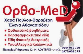 Oρθο-Med