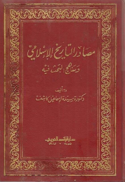 مصادر التاريخ الاسلامي ومناهج البحث فيه - سيّدة اسماعيل كاشف pdf
