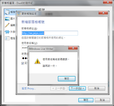 WLW Windows Live Writer Blogger 帳號密碼錯誤