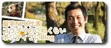 NPO代表コウダイのブログ
