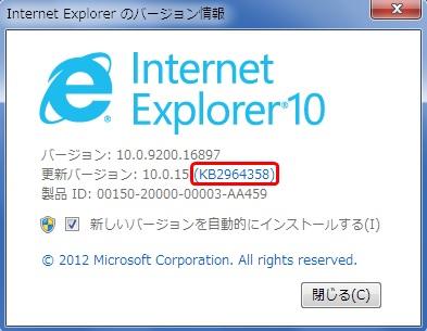 Internet Explorerの脆弱性を修正する更新プログラムインストール後