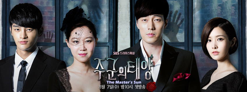 主君的太陽 The Sun of My Master