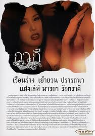 Thm Cung V Tnh Dc 18+ - Provide Intensive And Sex 18+ - 2012
