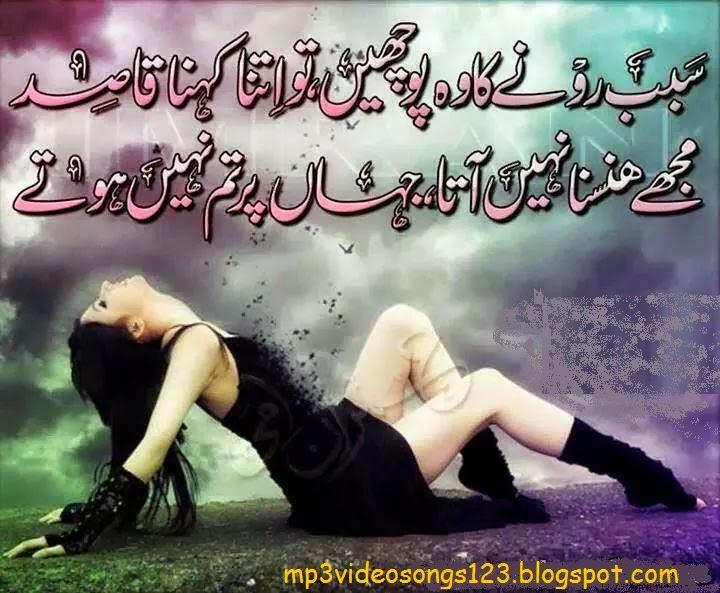 Sabab roney ka woh poochein tou itna kehna qasid mujhey hansna nahi aata - Love Poetry