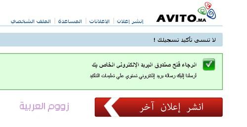 انشاء حساب في موقع avito.ma موقع لنشر الاعلانات و المنتوجات