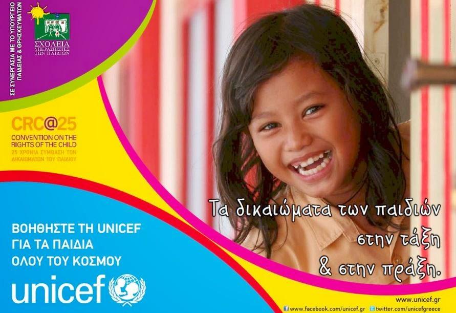 Συμμετέχουμε στο πρόγραμμα της UNICΕF