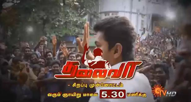 Thalaiva Sirappu Munnotam,Sun Tv Promo