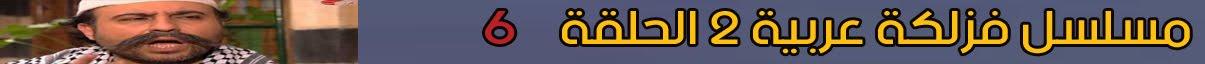 فزلكة عربية حلقة 6