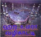 ஹஜ் உம்ரா வழிகாட்டி(e-Book)