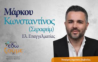 ΜΑΡΚΟΥ ΚΩΝΣΤΑΝΤΙΝΟΣ ΤΟΥ ΣΕΡΑΦΕΙΜ
