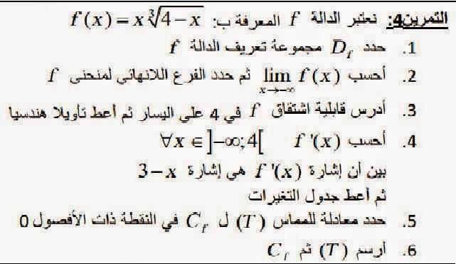 تصحيح تمرين7 حول دراسة الدوال وتمثيلها المبياني maths 2bac
