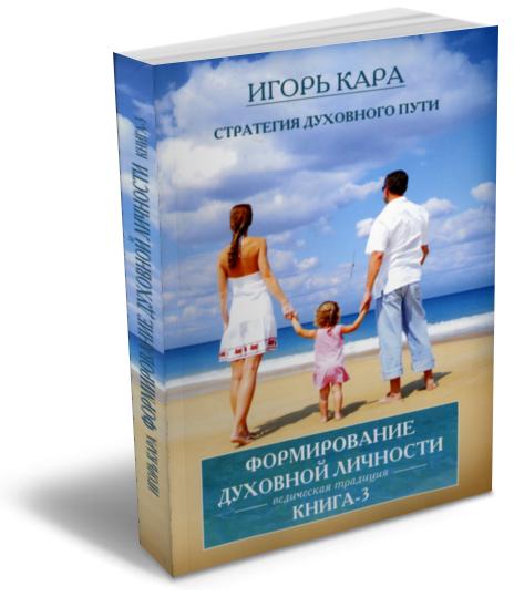 Кара И. Стратегия духовного пути: ведическая традиция. Кн. 3