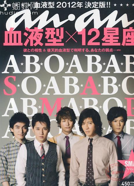 anan (アン・アン) 2012年8月8日号 volume 1818  【表紙&スペシャルグラビア】 SMAP japanese magazine scans