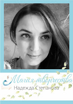 "Я дизайнер блога ""Магия творчества"""