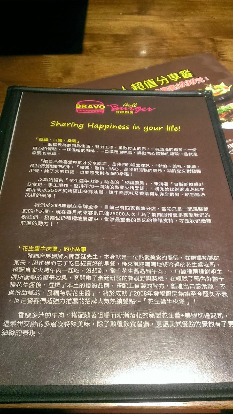 2014 07 27+18.07.12 2 - [食記] Bravo Burger 發福廚房 - 大口咬下美式漢堡,滿滿的熱量,滿滿幸福!