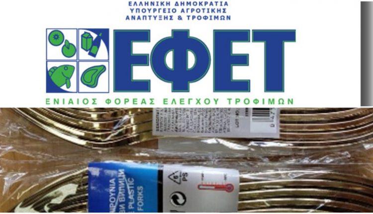 ΕΦΕΤ - Ενιαίος Φορέας Ελέγχου Τροφίμων