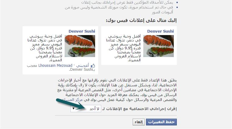 نصائح هامة و مميزات بالفايس بوك