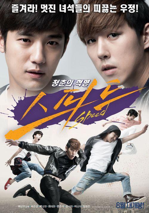 "Poster film Korea ""Speed"" (2015)"