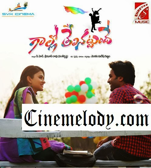 Gaallo Thelinattunde Telugu Mp3 Songs Free  Download -2014