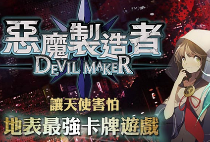 惡魔製造者APK-APP下載,熱門手機卡牌遊戲推薦(Devil Maker APK-惡魔製造者),Android版