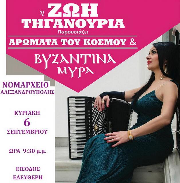 Συναυλία Ζωής Τηγανούρια στην Αλεξανδρούπολη