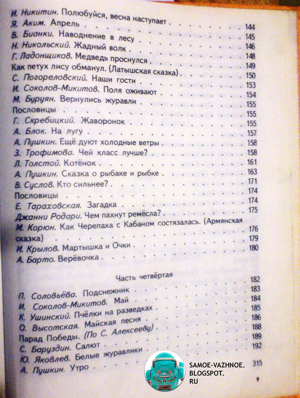 Школьный учебник родная речь 1994