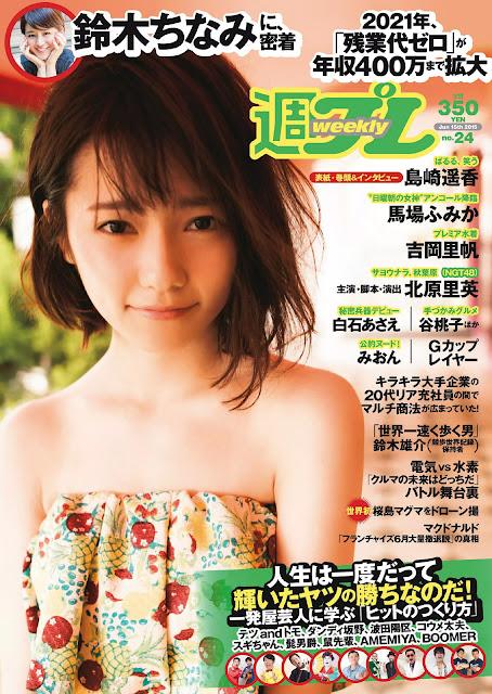 島崎遥香 Shimazaki Haruka Weekly Playboy June 2015 Cover