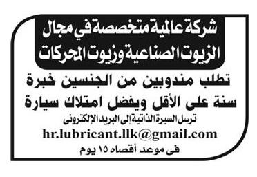 وظائف جريدة الاهرام الحكومية والخاصة داخل وخارج مصر المنشوره اليوم 28 / 8 / 2015