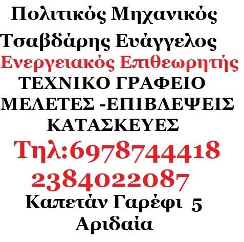 ΤΣΑΒΔΑΡΗΣ ΕΥΑΓΓΕΛΟΣ ΠΟΛΙΤΙΚΟΣ ΜΗΧΑΝΙΚΟΣ