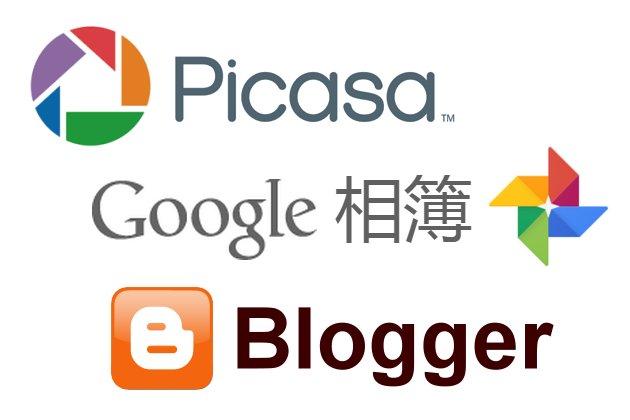 picasa-google-photo-blogger
