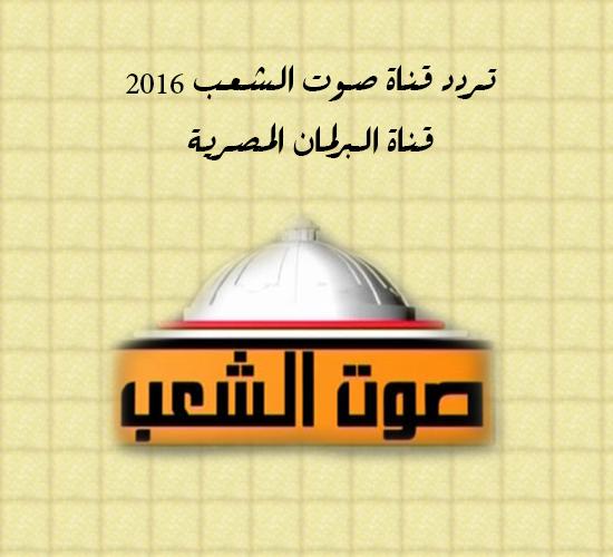 تردد قناة صوت الشعب الجديد