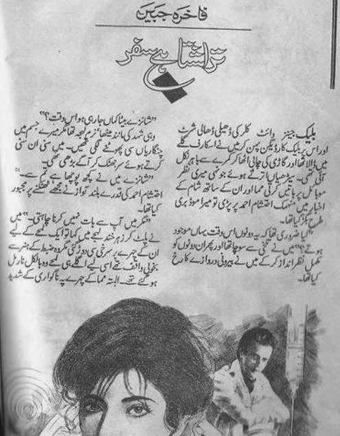 tair e lahoti complete novel pdf free 74golkes