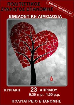 23-4 ΑΙΜΟΔΟΣΙΑ απ' τον ΠΟΛΙΤΙΣΤΙΚΟ
