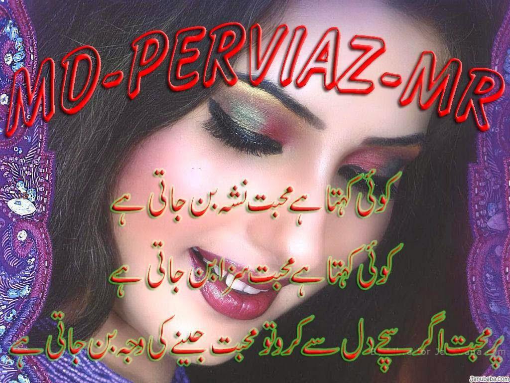 Muhabbat SMS With Image