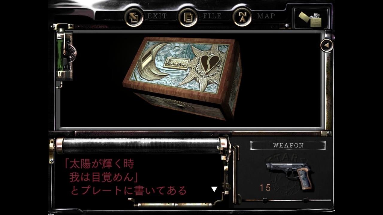 Resident Evil HD Screenshot 4