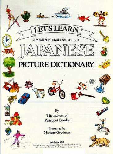 Download Kamus Bergambar Bahasa Jepang Via Mediafire