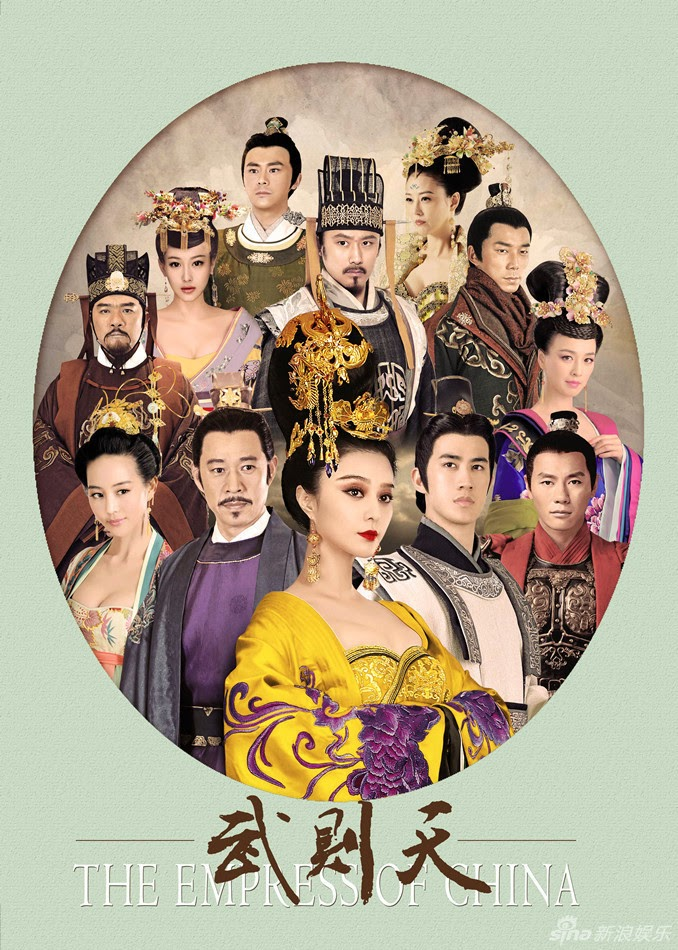 The Empress of China 2014
