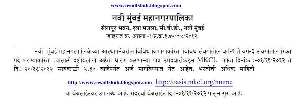 NMMC Recruitment 2012 Apply Online