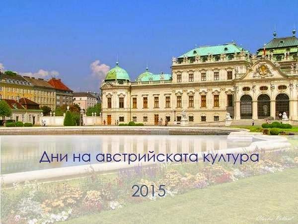 дни на австрийската култура