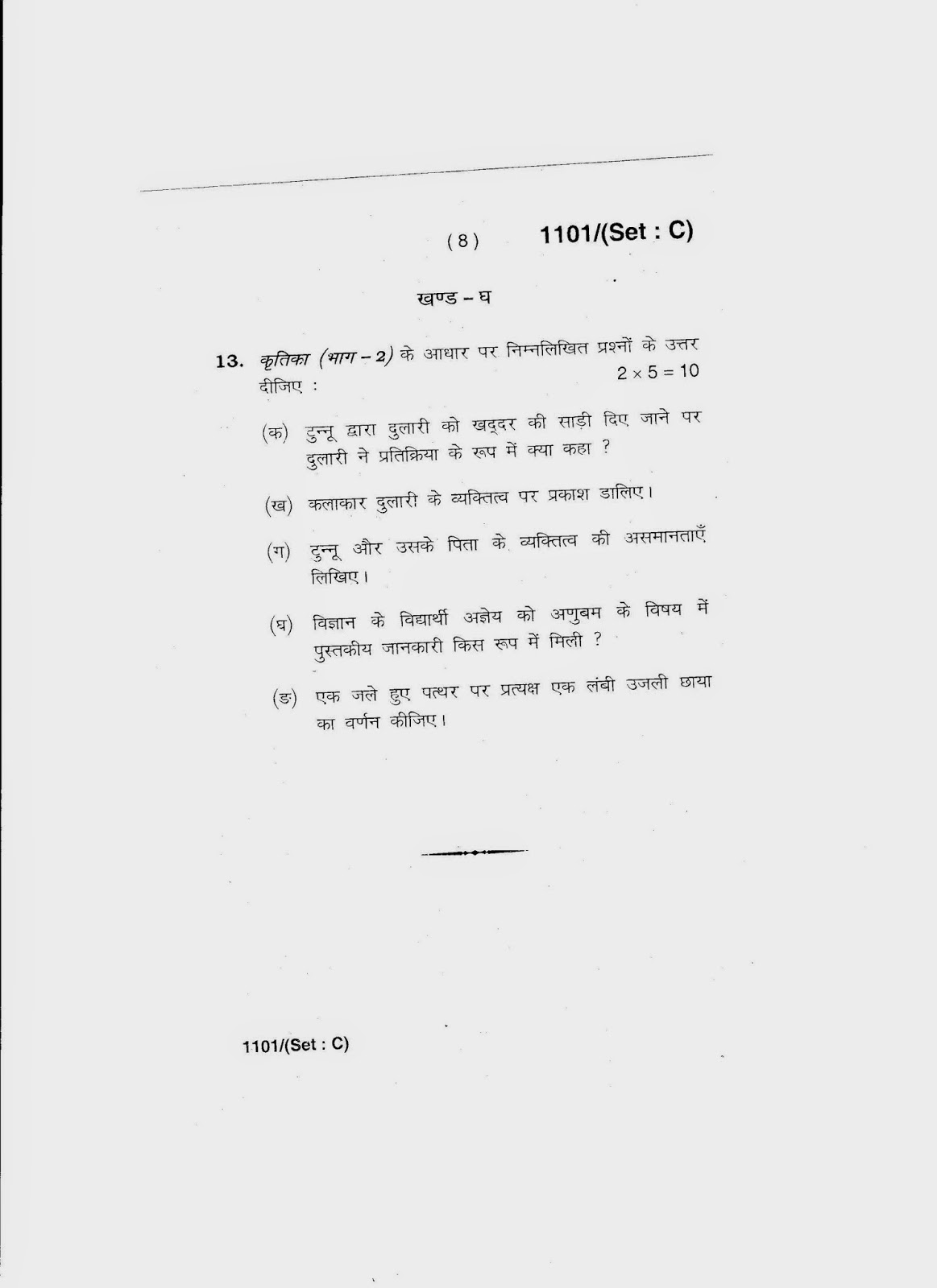 Previous year hindi question paper for class 10th hbse second previous year hindi question paper for class 10th hbse second semester set c malvernweather Images