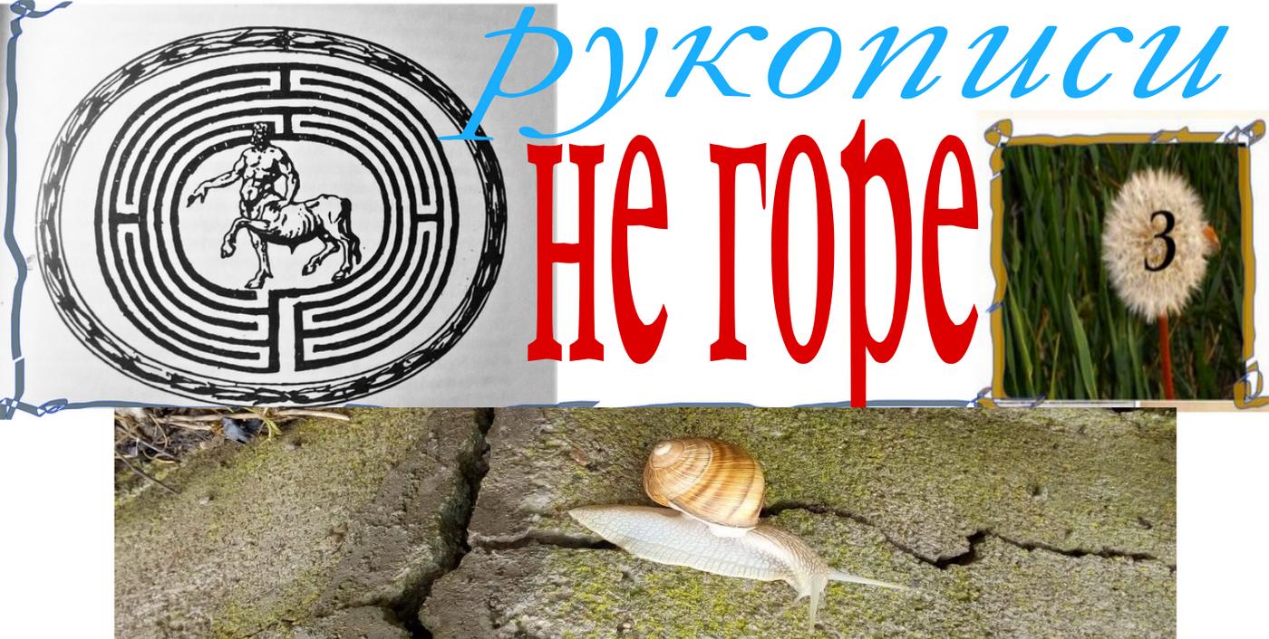 ЛАВИРИНТ